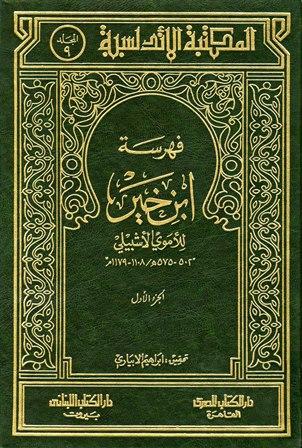 تحميل كتاب فهرسة ابن خير تأليف الأموي الأشبيلي pdf مجاناً | المكتبة الإسلامية | موقع بوكس ستريم