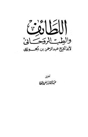 At-Thoif wat Tibbur Ruhani